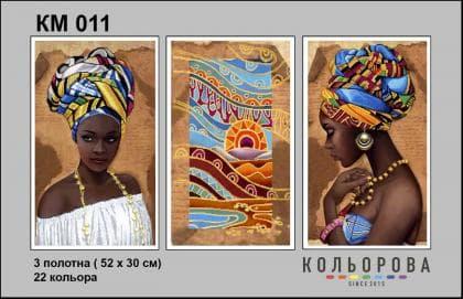 Африканська красуня КМ-011 Кольорова