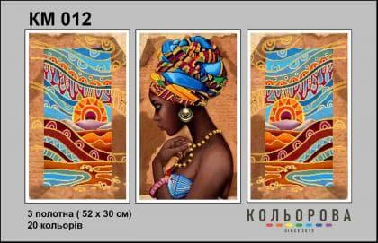 Африканська красуня КМ-012 Кольорова
