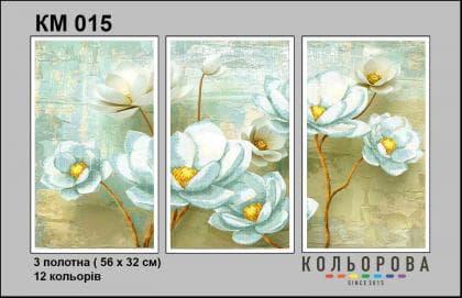 Білі квіти КМ-015 Кольорова