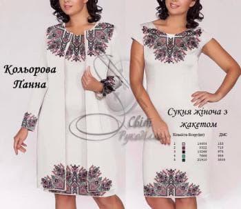 Заготовка плаття з жакетом