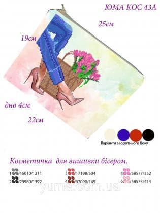 Косметичка КОС-43А ЮМА