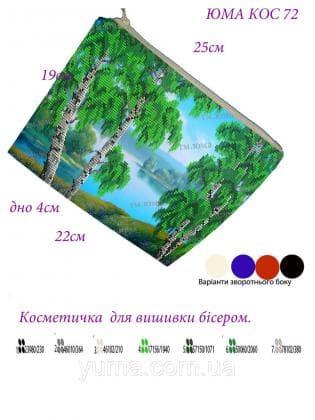 Косметичка КОС-72 ЮМА
