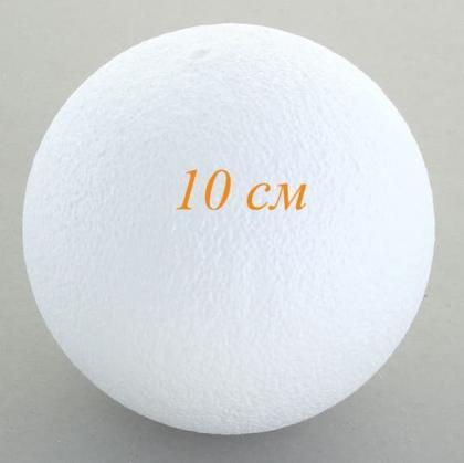 Куля з пінопласту 10 см ПК-10