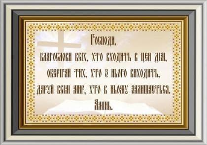 Молитва дому
