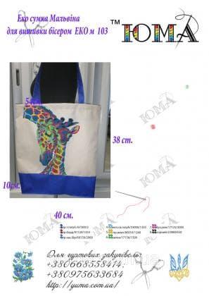 Еко-сумка Мальвіна ЕКО-М 103 ЮМА