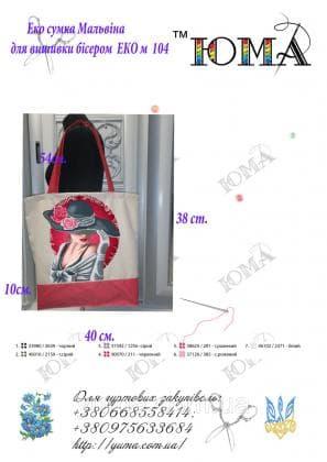 Еко-сумка Мальвіна ЕКО-М 104 ЮМА