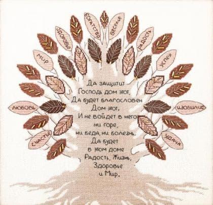 Дерево благословення