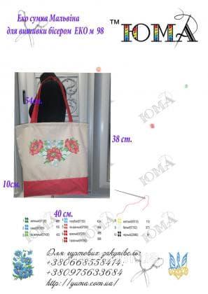 Еко-сумка Мальвіна  ЕКО-М 98 ЮМА