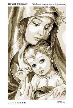Мадонна з немовлям (коричнева)