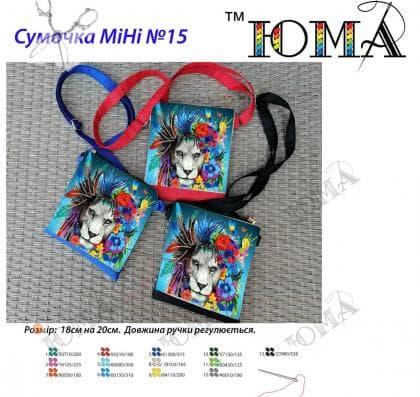 Сумочка дитяча Міні Міні-15 ЮМА