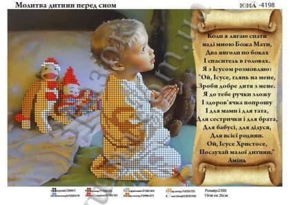 Молитва дитини перед сном