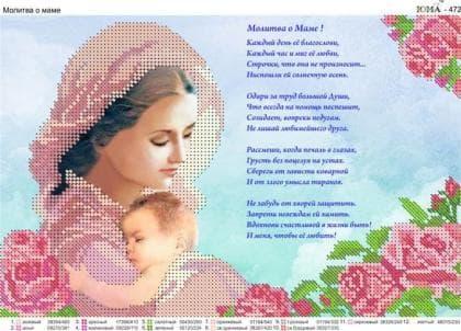 Молитва за маму - російською