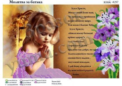 Молитва за батька