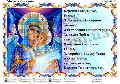 Молитва за сина