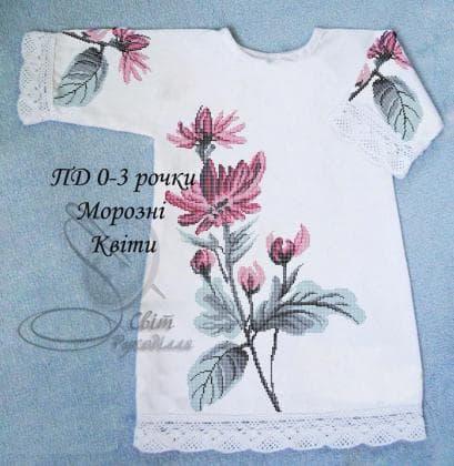 Заготовка плаття ПД(0-3) Морозні квіти Світ рукоділля