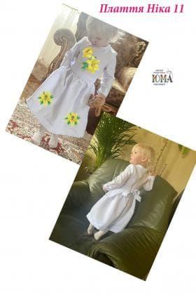 Плаття дитяче Ніка Ніка-11 ЮМА