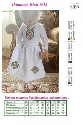 Плаття дитяче Ніка Ніка-12 ЮМА