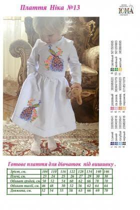 Плаття дитяче Ніка Ніка-13 ЮМА