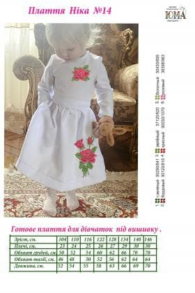 Плаття дитяче Ніка Ніка-14 ЮМА