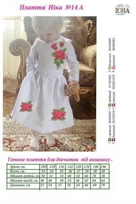 Плаття дитяче Ніка Ніка-14-А ЮМА