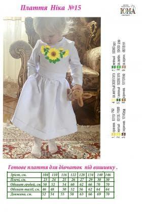 Плаття дитяче Ніка Ніка-15 ЮМА