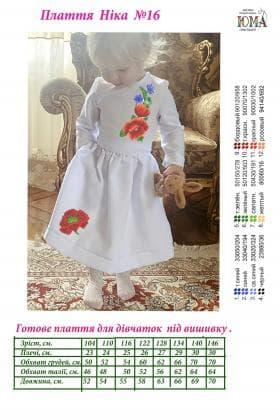 Плаття дитяче Ніка Ніка-16 ЮМА