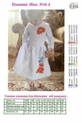 Плаття дитяче Ніка Ніка-16-А ЮМА