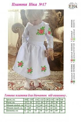 Плаття дитяче Ніка Ніка-17 ЮМА