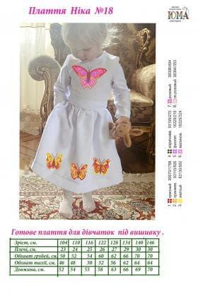 Плаття дитяче Ніка Ніка-18 ЮМА