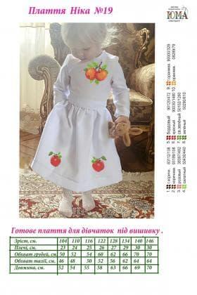 Плаття дитяче Ніка Ніка-19 ЮМА