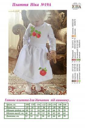 Плаття дитяче Ніка Ніка-19-А ЮМА