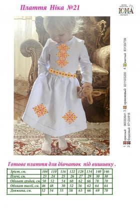 Плаття дитяче Ніка Ніка-21 ЮМА