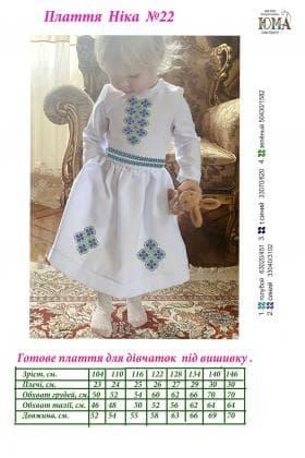 Плаття дитяче Ніка Ніка-22 ЮМА