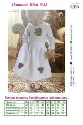 Плаття дитяче Ніка Ніка-23 ЮМА