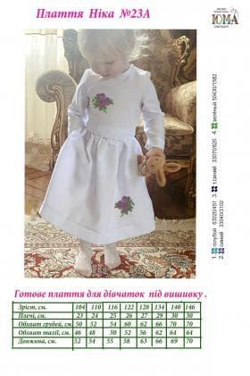 Плаття дитяче Ніка Ніка-23-А ЮМА