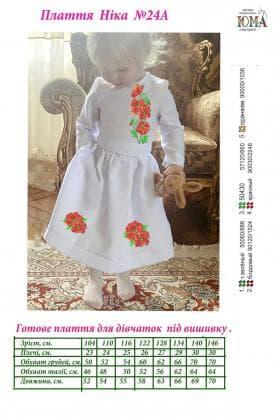 Плаття дитяче Ніка Ніка-24-А ЮМА