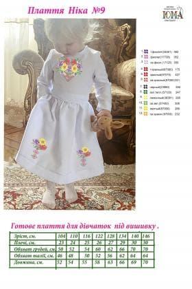 Плаття дитяче Ніка Ніка-9 ЮМА
