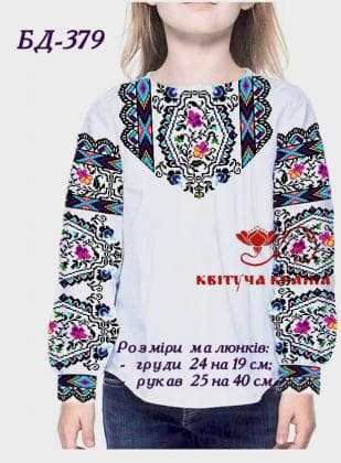 Заготовка дитячої блузки БП-379 Квітуча країна