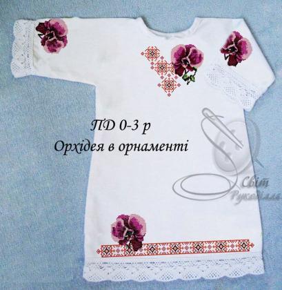 Заготовка плаття