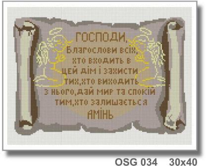 Молитва благословіння OSG 034 Твоє хоббі