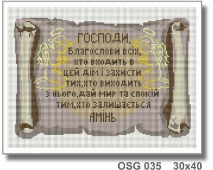 Молитва благословіння OSG 035 Твоє хоббі