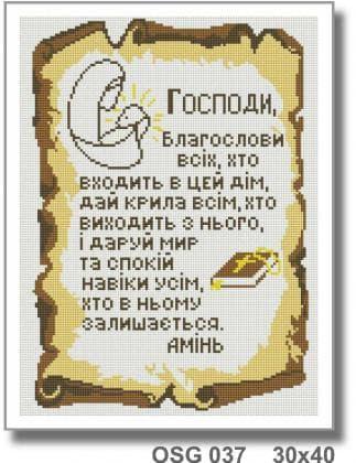 Молитва благословіння OSG 037 Твоє хоббі