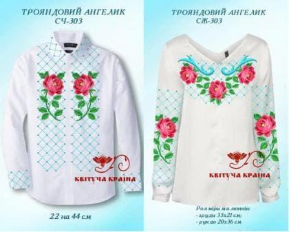 Парна заготовка  Пара-303 Квітуча країна