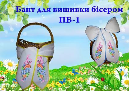 Бант на Великодній кошик ПБ-1 ЮМА