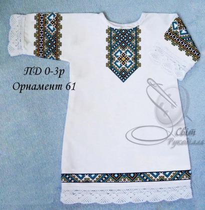 Заготовка плаття ПД(0-3)  Орнамент 61 Світ рукоділля