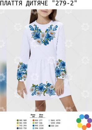 Заготовка дитячого платтячка ПД-279-2 Гармонія