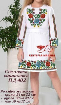 Заготовка плаття ПП-402 Квітуча країна