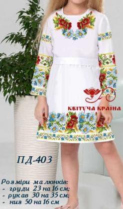Заготовка плаття ПД-403 Квітуча країна
