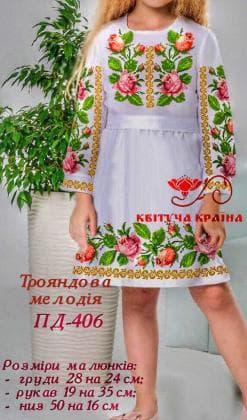 Заготовка плаття ПД-406 Квітуча країна