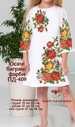 Заготовка плаття ПД-409 Квітуча країна
